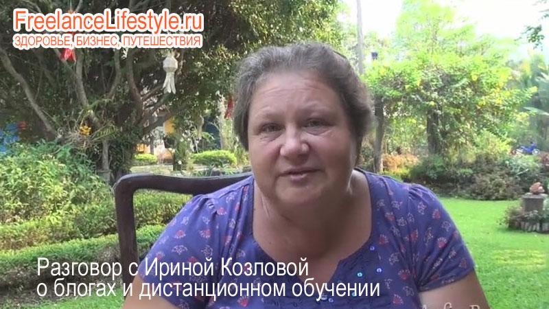 Блог № 1 о Рэйки. Разговор с Ириной Козловой о блогах и дистанционном обучении.