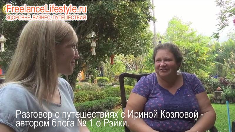 Интервью с Ириной Козловой о Рэйки и путешествиях