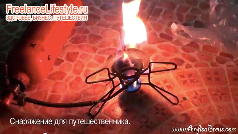 Снаряжение путешественника -газовая горелка